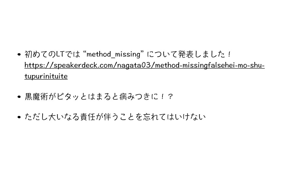 """• 初めてのLTでは """"method_missing"""" について発表しました! https:..."""