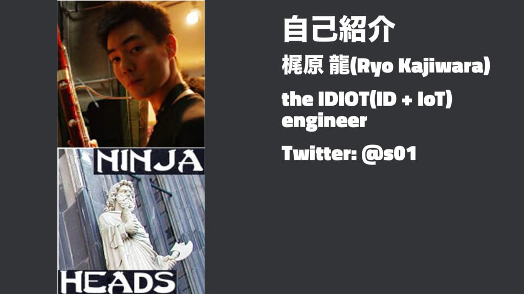 ࣗݾհ ֿݪ ཾ(Ryo Kajiwara) the IDIOT(ID + IoT) eng...