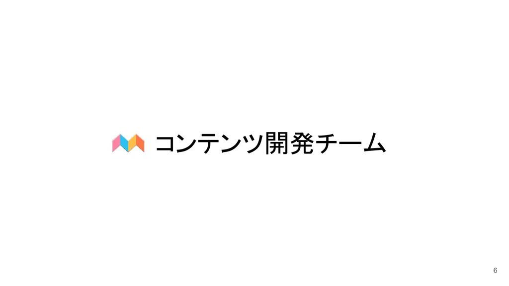 コンテンツ開発チーム 6
