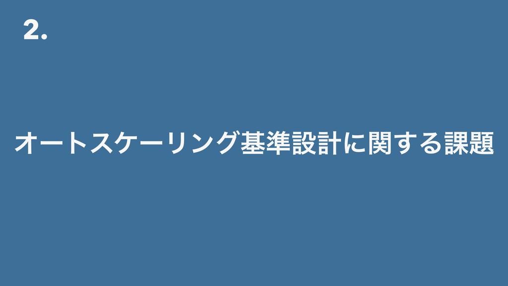 2. ΦʔτεέʔϦϯάج४ઃܭʹؔ͢Δ՝