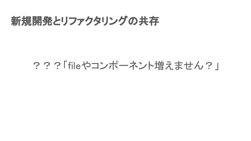 新規開発とリファクタリングの共存 ???「fileやコンポーネント増えません?」