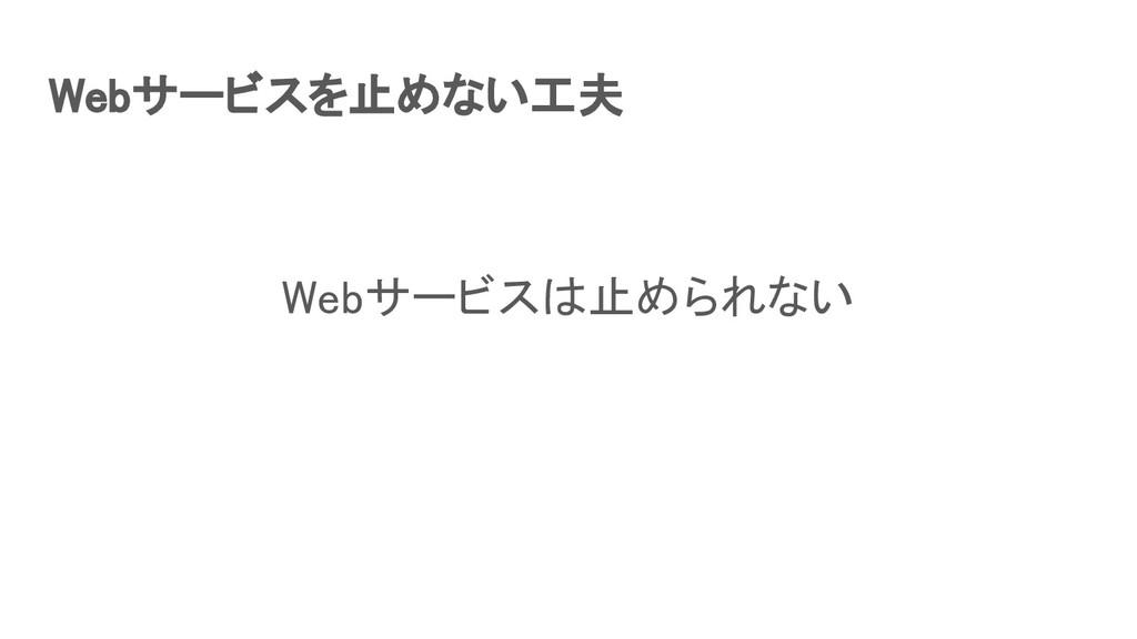 Webサービスを止めない工夫 Webサービスは止められない
