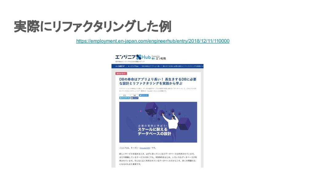 実際にリファクタリングした例 https://employment.en-japan.com...