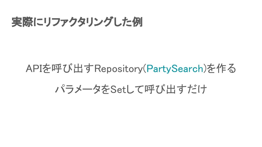 実際にリファクタリングした例 APIを呼び出すRepository(PartySearch)...