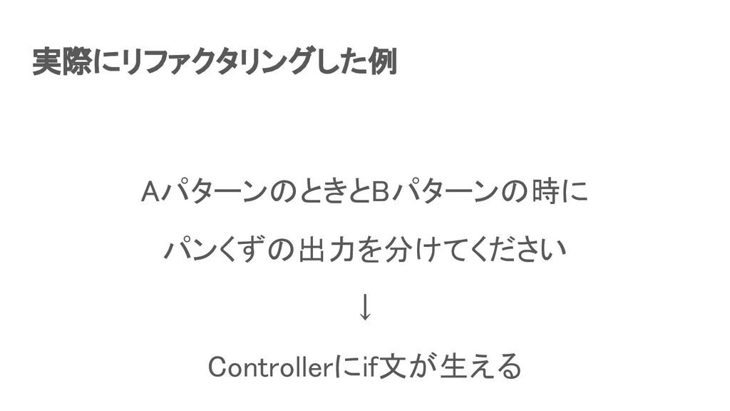 実際にリファクタリングした例 AパターンのときとBパターンの時に パンくずの出力を分けてく...