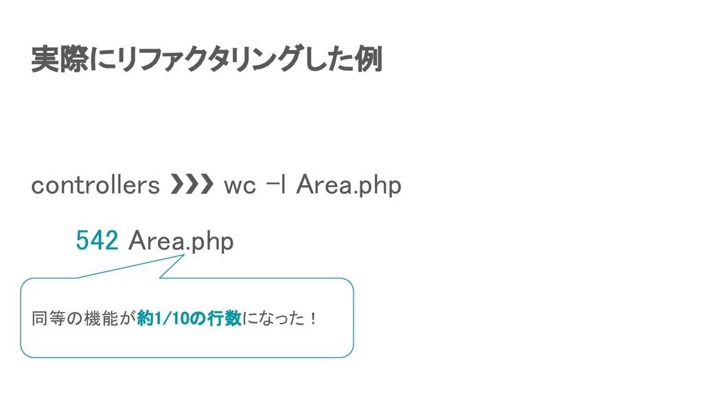 実際にリファクタリングした例 controllers ❯❯❯ wc -l Area.php...