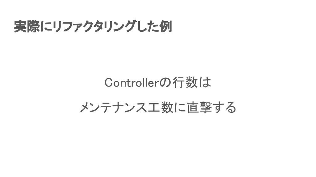 実際にリファクタリングした例 Controllerの行数は メンテナンス工数に直撃する