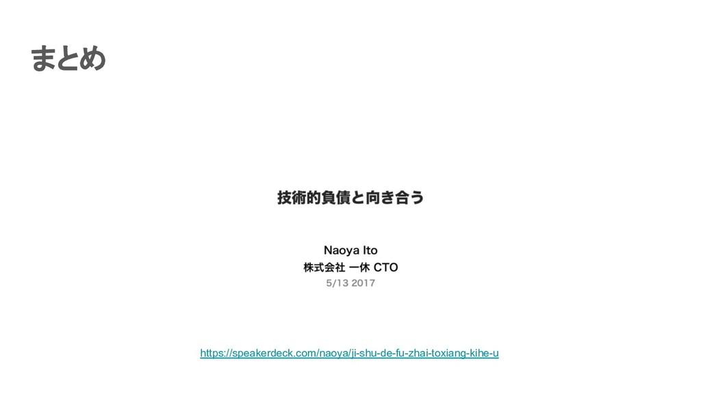 まとめ https://speakerdeck.com/naoya/ji-shu-de-fu...