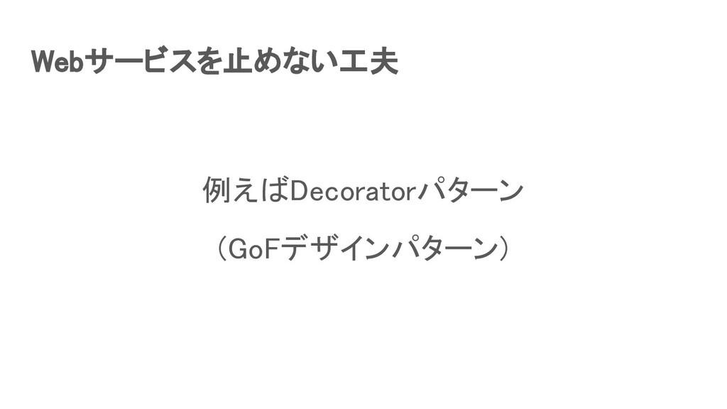 Webサービスを止めない工夫 例えばDecoratorパターン (GoFデザインパターン)