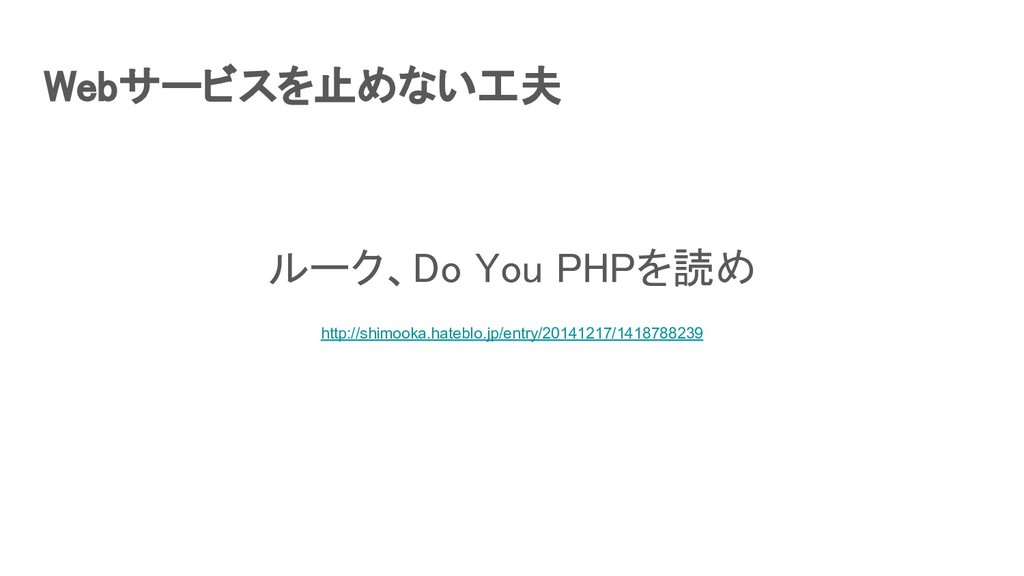 Webサービスを止めない工夫