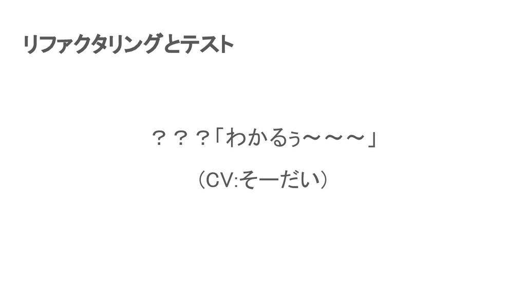 リファクタリングとテスト ???「わかるぅ〜〜〜」 (CV:そーだい)