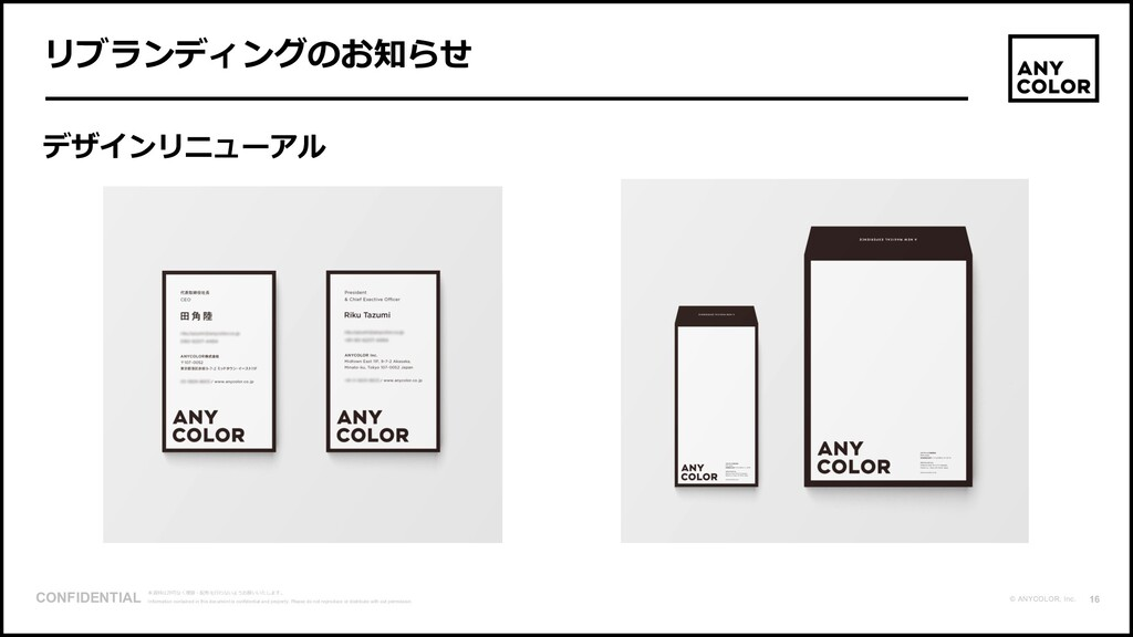 16 CONFIDENTIAL © ANYCOLOR, Inc. 本資料は許可なく複製・配布を...