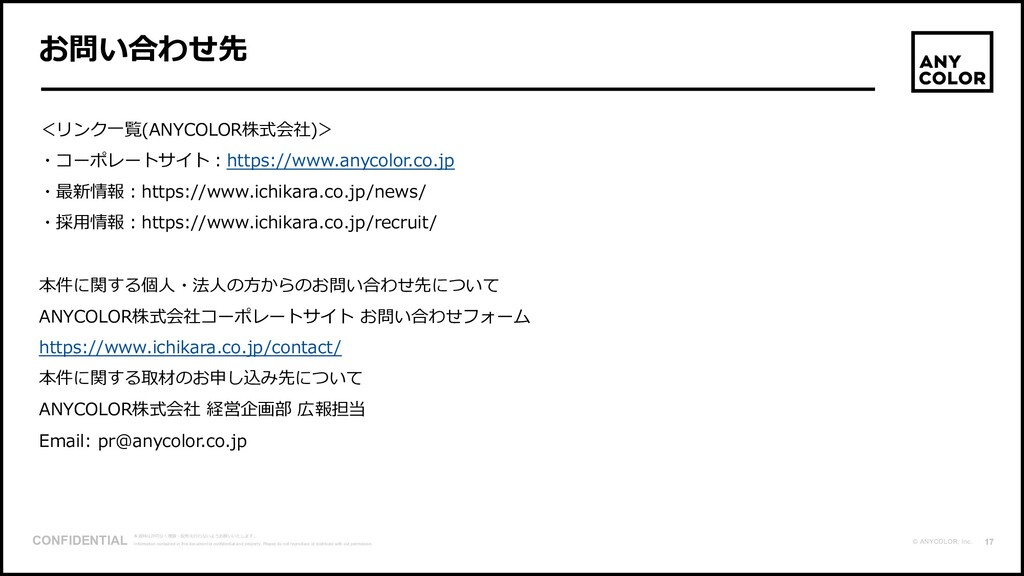 17 CONFIDENTIAL © ANYCOLOR, Inc. 本資料は許可なく複製・配布を...