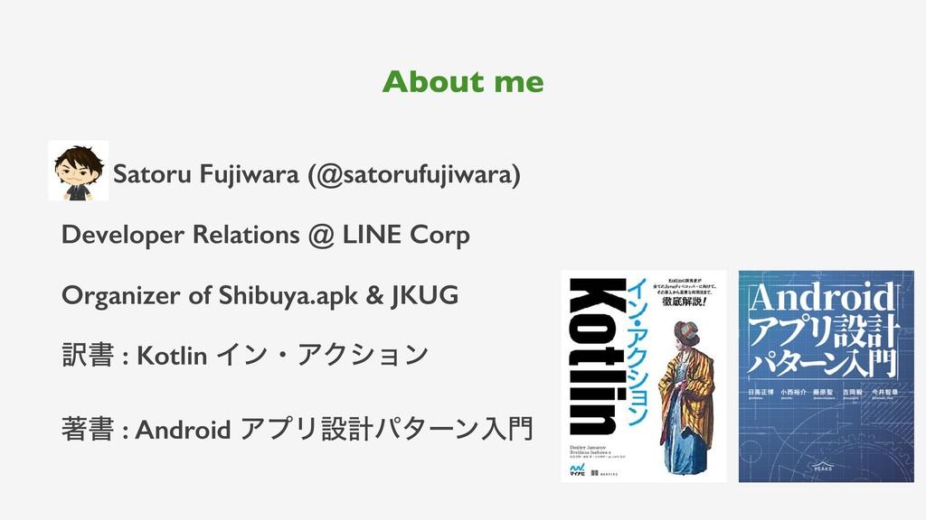 About me Satoru Fujiwara (@satorufujiwara) Deve...