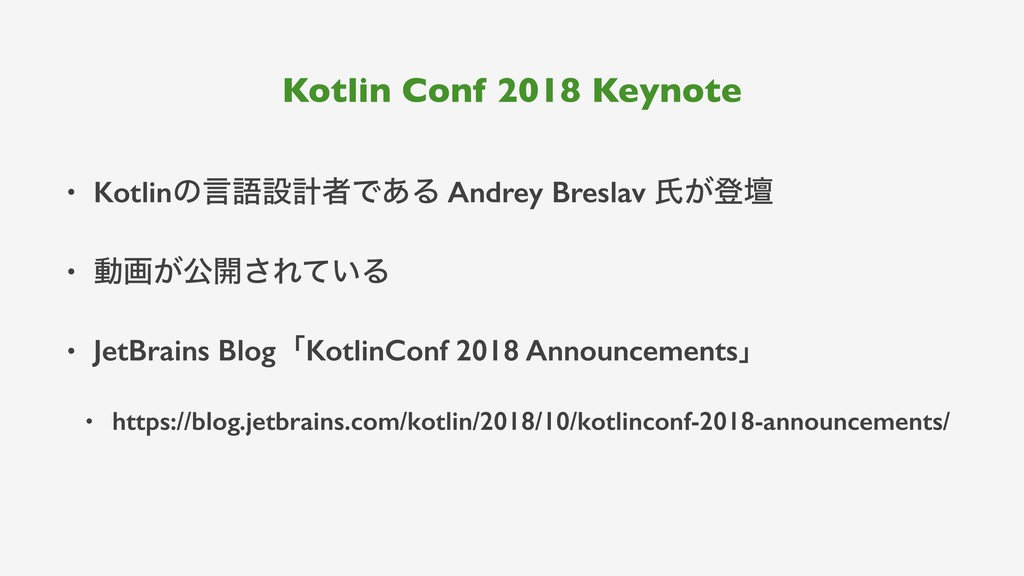 Kotlin Conf 2018 Keynote • KotlinͷݴޠઃܭऀͰ͋Δ Andr...