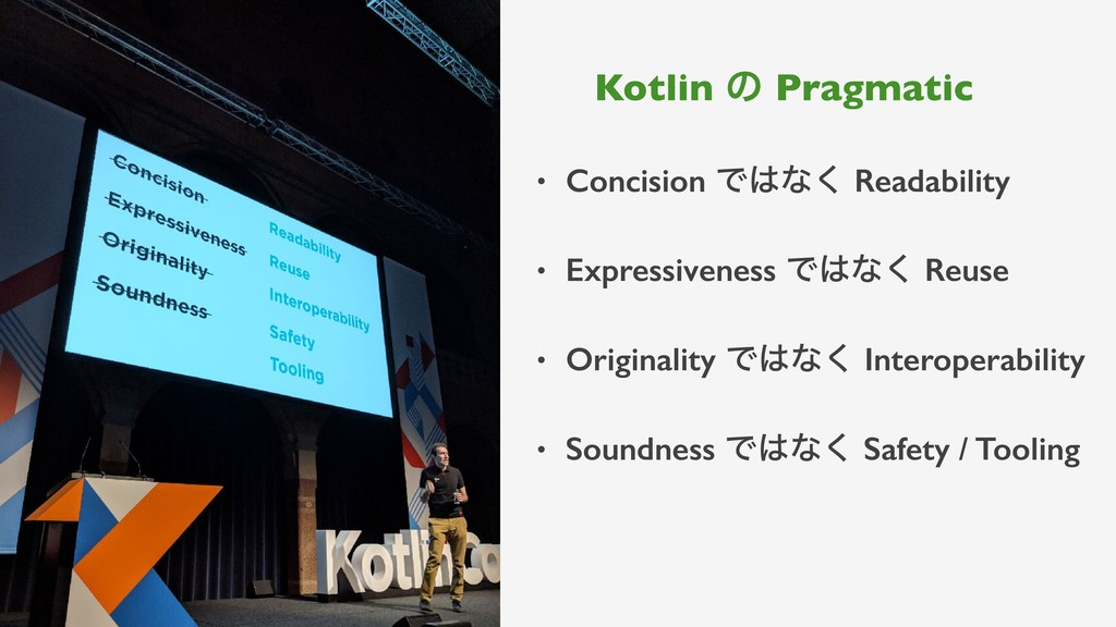 Kotlin ͷ Pragmatic • Concision Ͱ͸ͳ͘ Readability...
