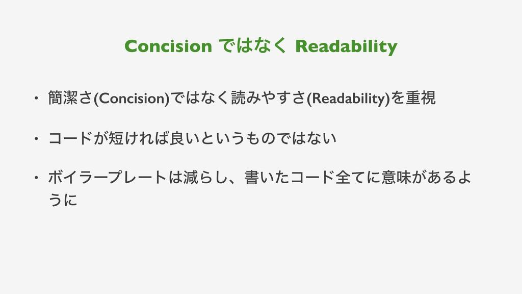 Concision Ͱͳ͘ Readability • ؆ܿ͞(Concision)Ͱͳ͘...