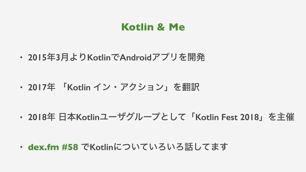 Kotlin & Me • 20153݄ΑΓKotlinͰAndroidΞϓϦΛ։ൃ • 2...