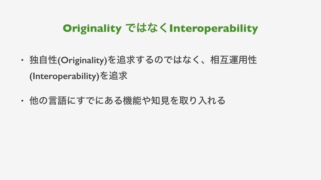 Originality Ͱͳ͘Interoperability • ಠࣗੑ(Original...