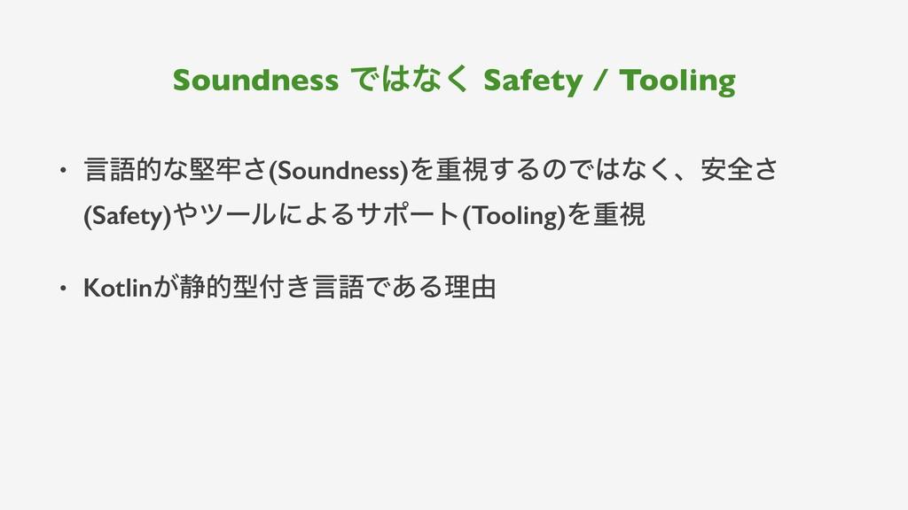 Soundness Ͱͳ͘ Safety / Tooling • ݴޠతͳݎ࿚͞(Sound...