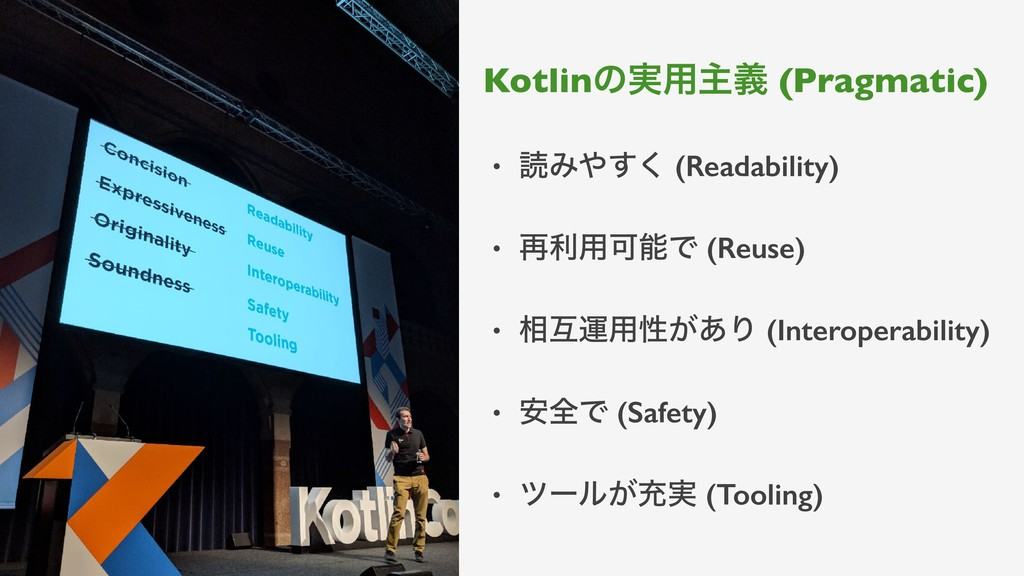 Kotlinͷ࣮༻ओٛ (Pragmatic) • ಡΈ΍͘͢ (Readability) •...