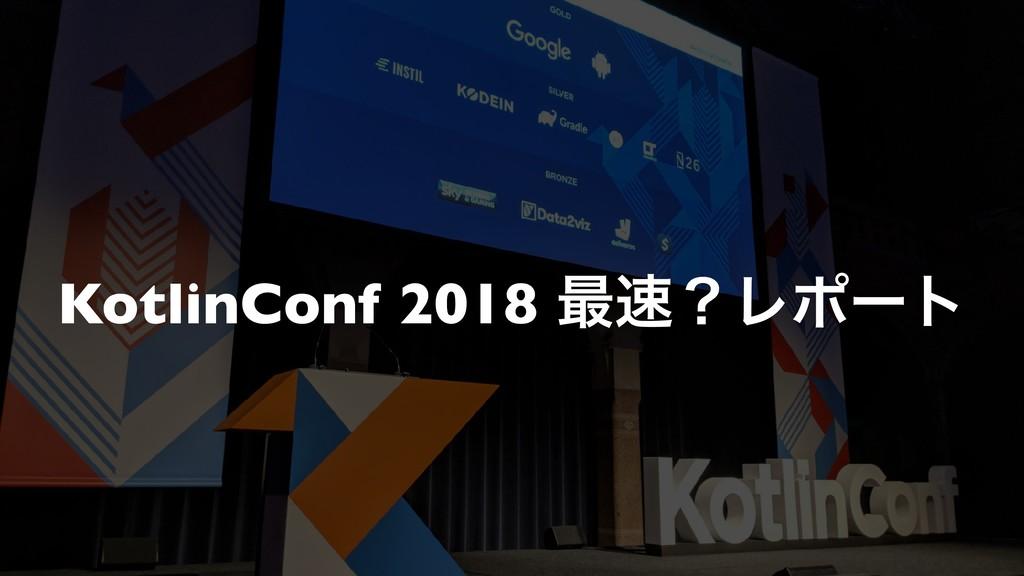 KotlinConf 2018 ࠷ʁϨϙʔτ