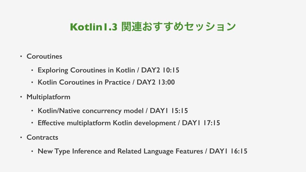 Kotlin1.3 ؔ࿈͓͢͢Ίηογϣϯ • Coroutines • Exploring ...