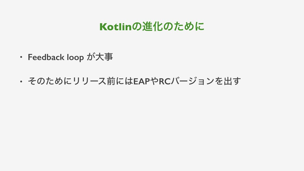 KotlinͷਐԽͷͨΊʹ • Feedback loop ͕େ • ͦͷͨΊʹϦϦʔεલʹ...