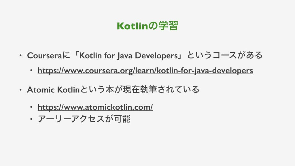 Kotlinͷֶश • CourseraʹʮKotlin for Java Developer...