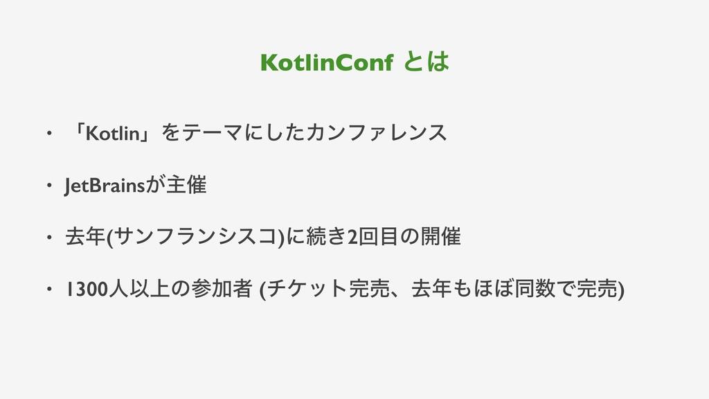 KotlinConf ͱ • ʮKotlinʯΛςʔϚʹͨ͠ΧϯϑΝϨϯε • JetBra...