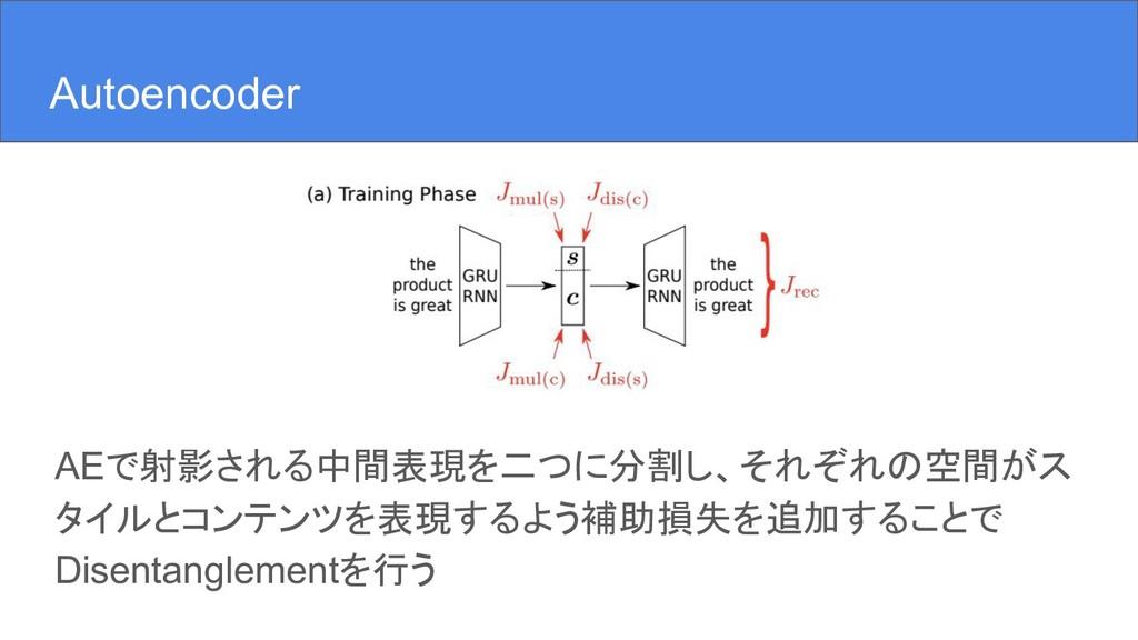 Autoencoder AEで射影される中間表現を二つに分割し、それぞれの空間がス タイルとコ...