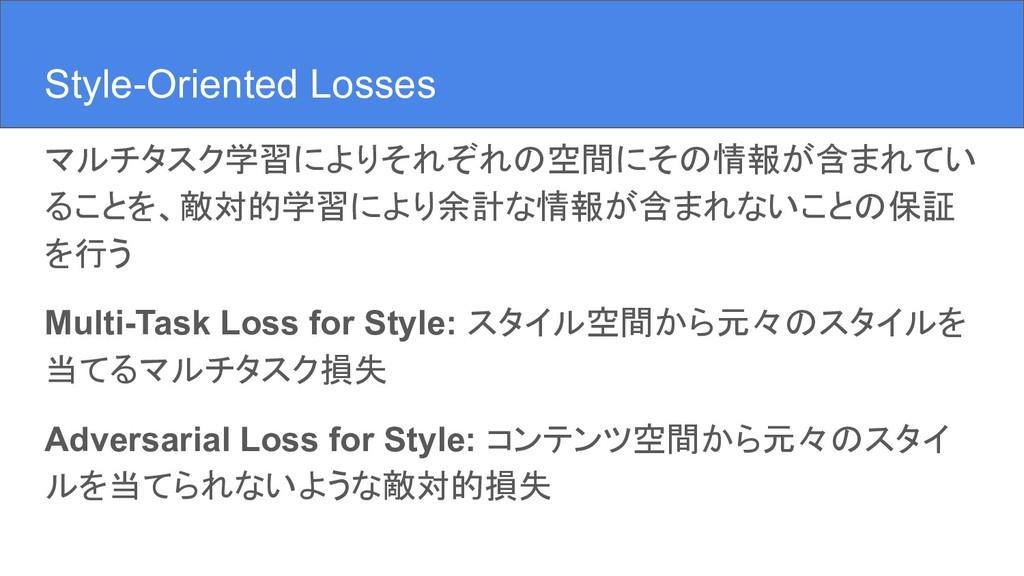 Style-Oriented Losses マルチタスク学習によりそれぞれの空間にその情報が含...