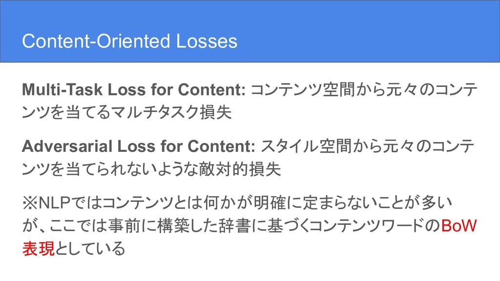 Content-Oriented Losses Multi-Task Loss for Con...