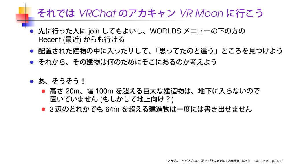 VRChat VR Moon join WORLDS Recent ( ) 20m 100m ...