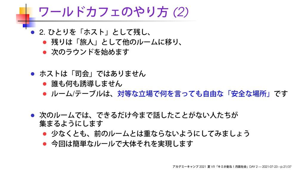 (2) 2. / 2021 VR DAY 2 — 2021-07-23 – p.21/37