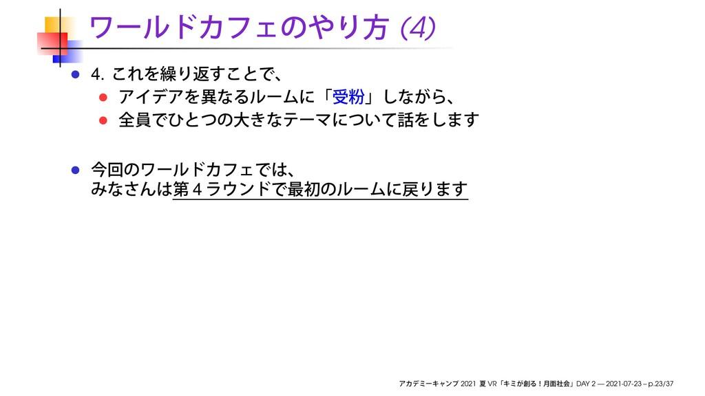 (4) 4. 4 2021 VR DAY 2 — 2021-07-23 – p.23/37