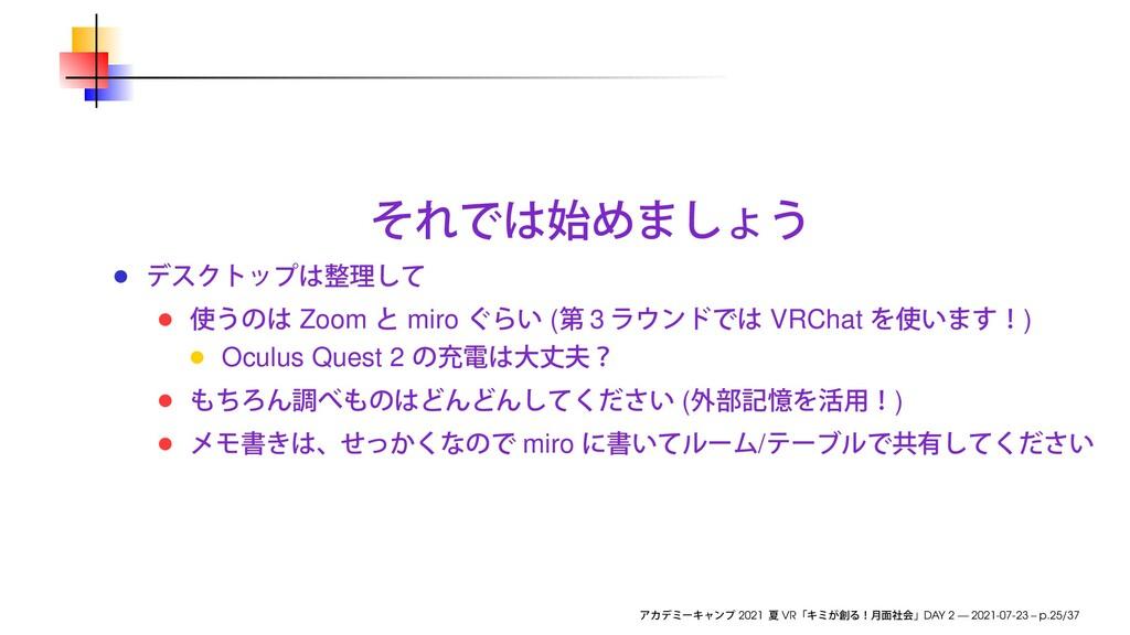 Zoom miro ( 3 VRChat ) Oculus Quest 2 ( ) miro ...
