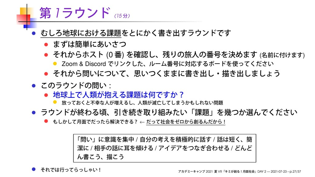 1 (15 ) (0 ) ( ) Zoom & Discord : ← / / / / / 2...