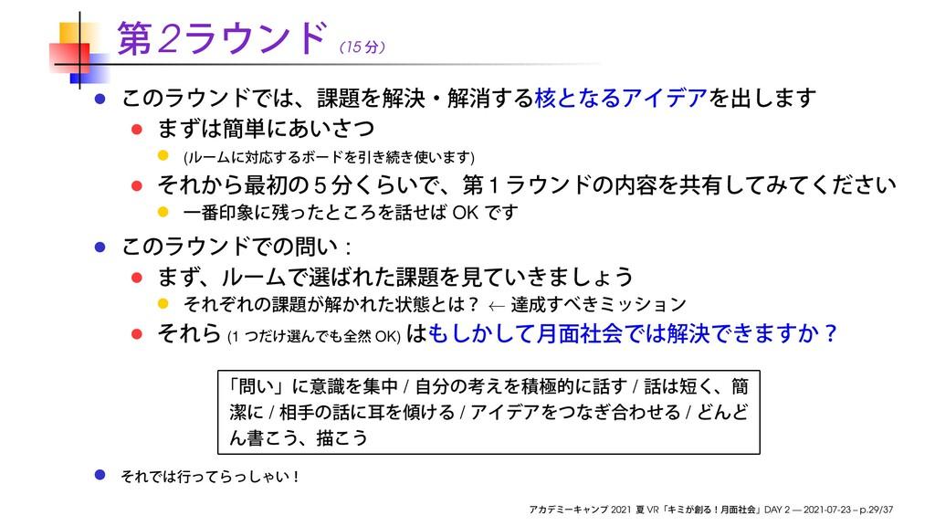 2 (15 ) ( ) 5 1 OK : ← (1 OK) / / / / / 2021 VR...