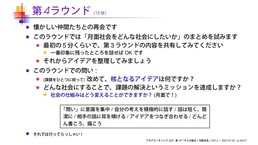 4 (15 ) 5 3 OK : ( ) ( ) / / / / / 2021 VR DAY ...
