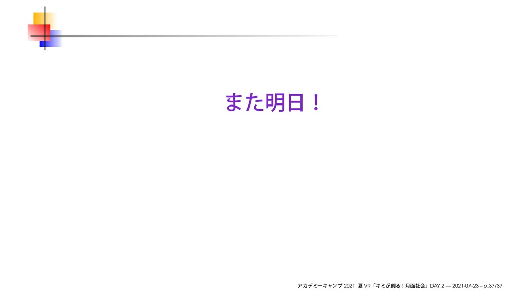 2021 VR DAY 2 — 2021-07-23 – p.37/37