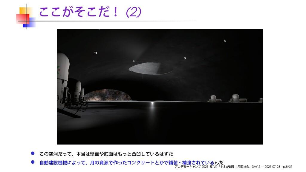 (2) 2021 VR DAY 2 — 2021-07-23 – p.8/37