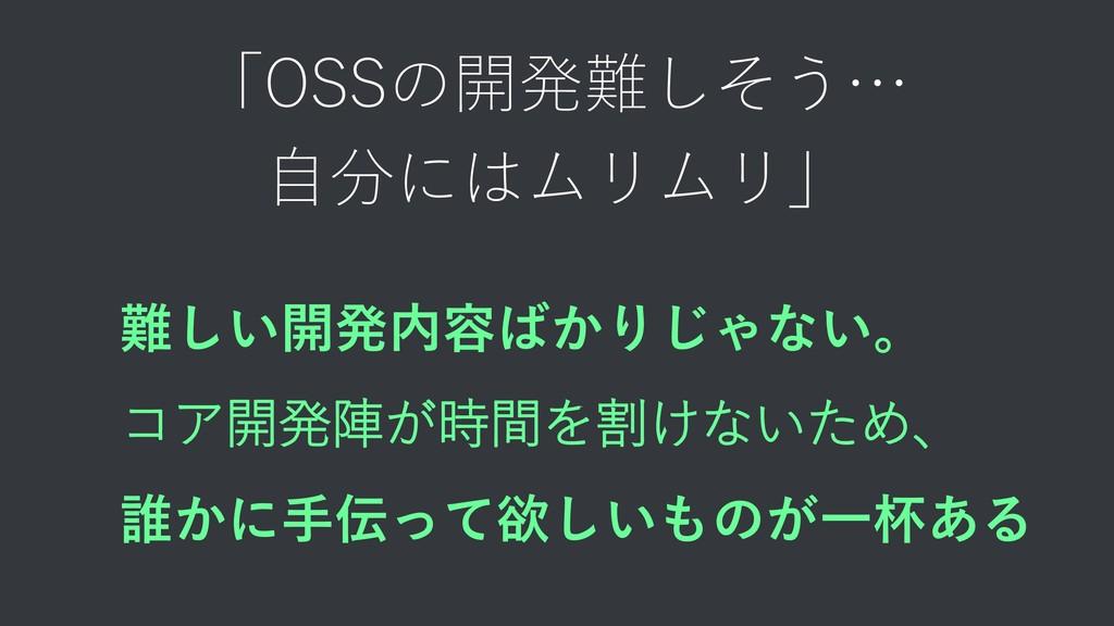 「OSSの開発難しそう… 自分にはムリムリ」 難しい開発内容ばかりじゃない。 コア開発陣が時間...