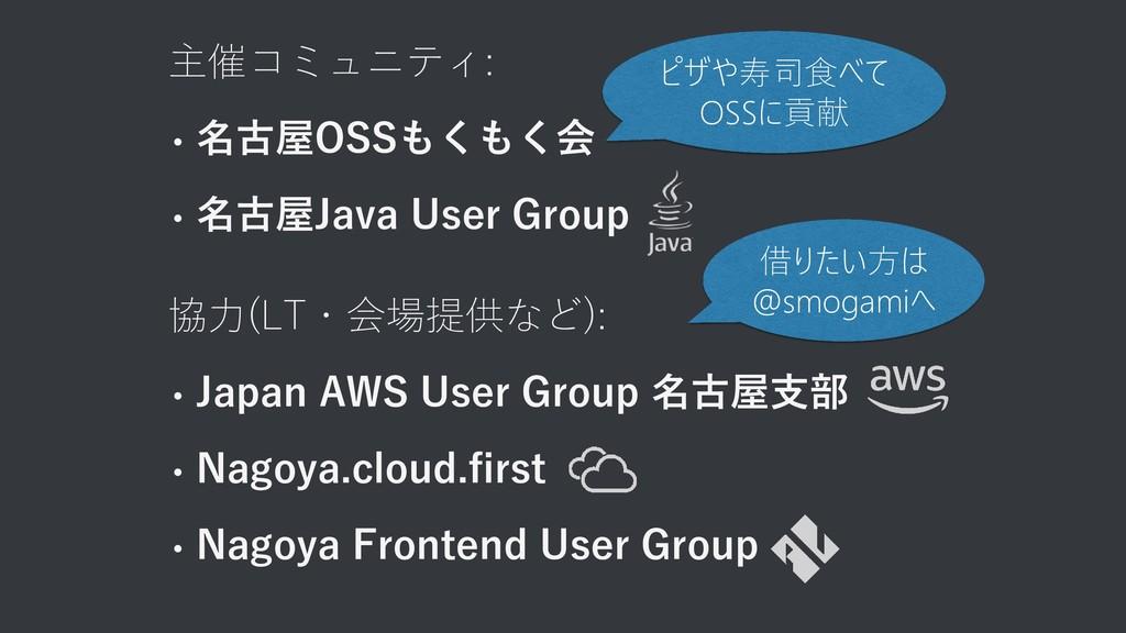 主催コミュニティ: • 名古屋OSSもくもく会 • 名古屋Java User Group 協力...