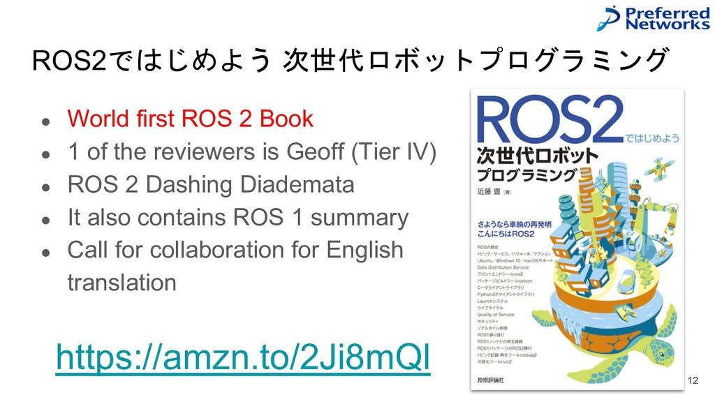 12 ROS2ではじめよう 次世代ロボットプログラミング ● World first ROS ...
