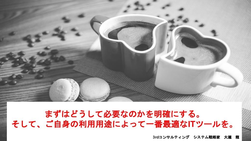 19 ©2019 Ryo Ohtaki まずはどうして必要なのかを明確にする。 そして、ご自身...