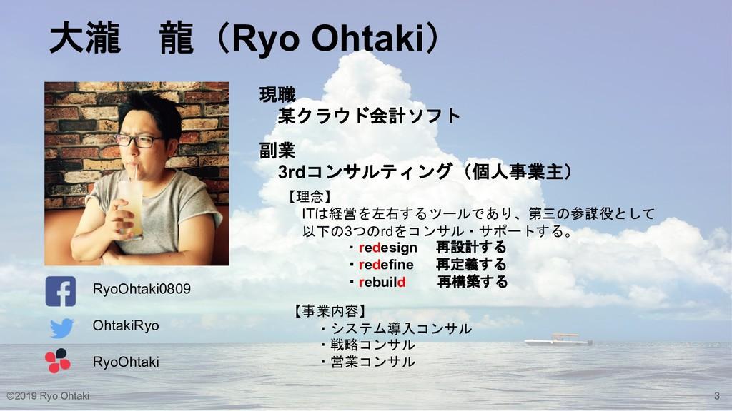 3 ©2019 Ryo Ohtaki 大瀧 龍(Ryo Ohtaki) OhtakiRyo R...