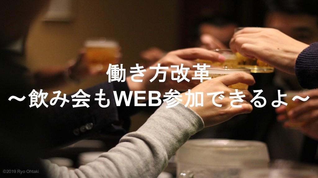 働き方改革 〜飲み会もWEB参加できるよ〜 7 ©2019 Ryo Ohtaki