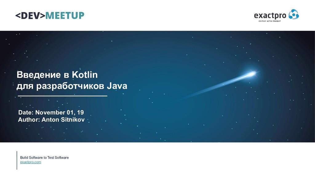 Build Software to Test Software exactpro.com Вв...