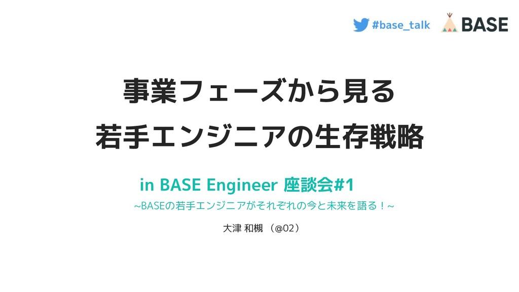 in BASE Engineer 座談会#1 ~BASEの若手エンジニアがそれぞれの今と未来を...